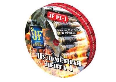 "JF PL-1 ""Пулемётная лента 1"""