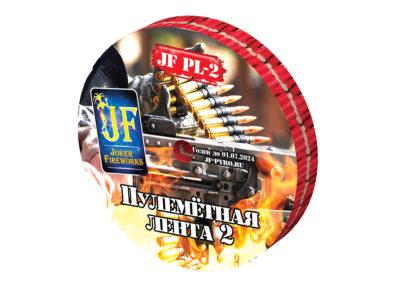 "JF PL-2 ""Пулемётная лента 2"""