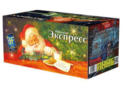 """JFC 25-91/01 """"Новогодний экспресс"""""""