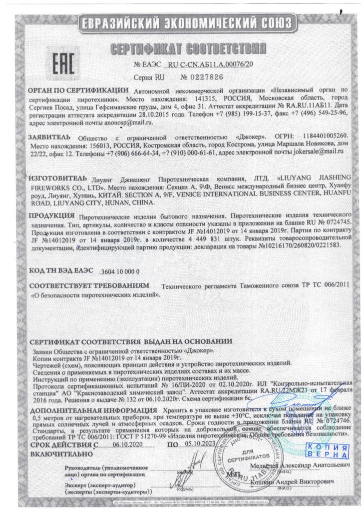 Сертификат 0076-20-1
