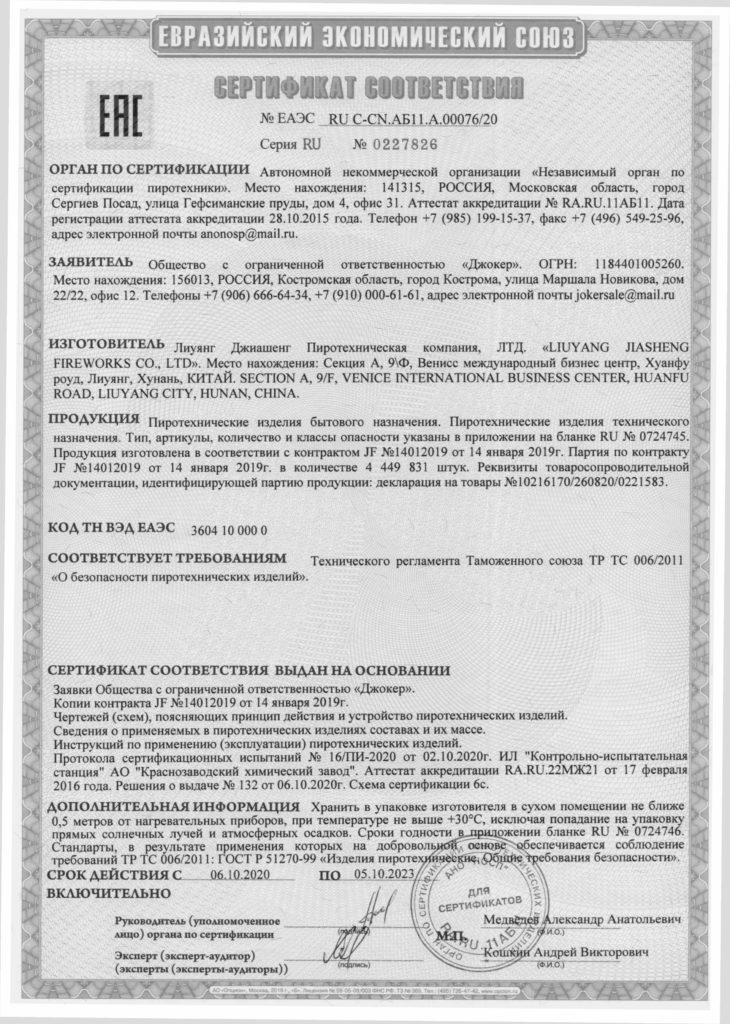 Сертификат 76-20-1