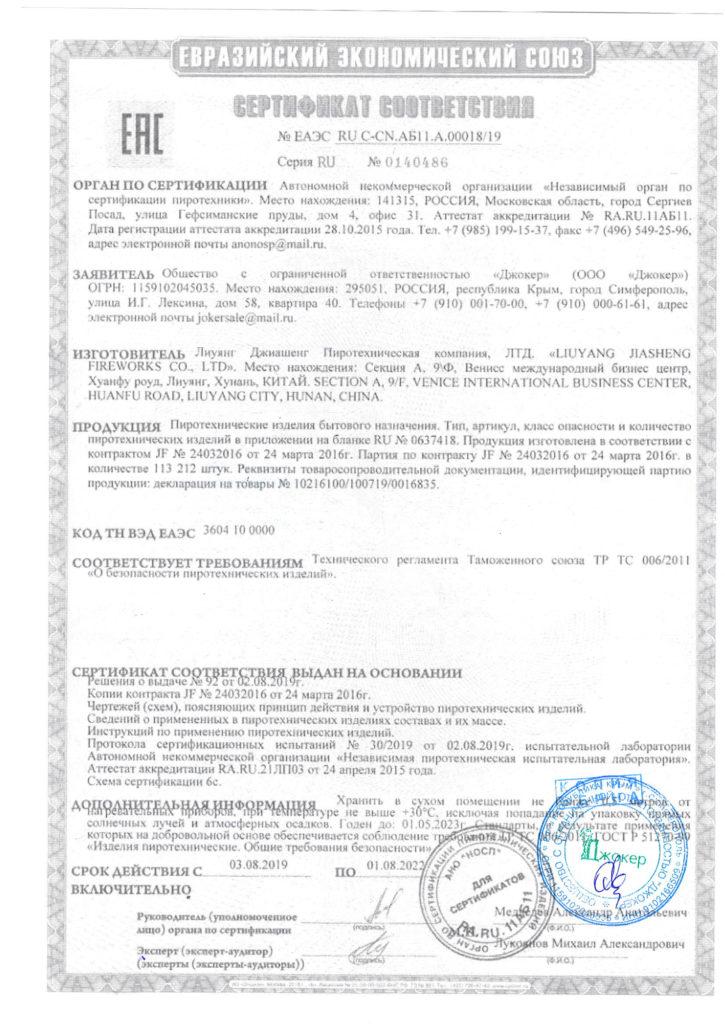 сертификат 00018-19-1