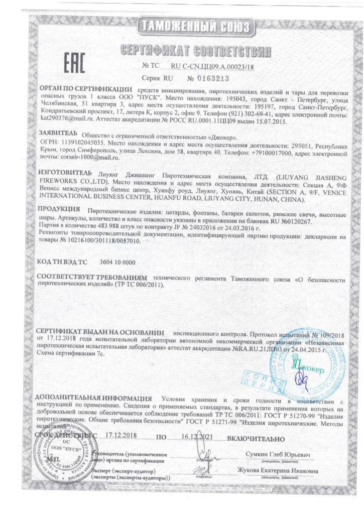 сертификат 00023-18-1
