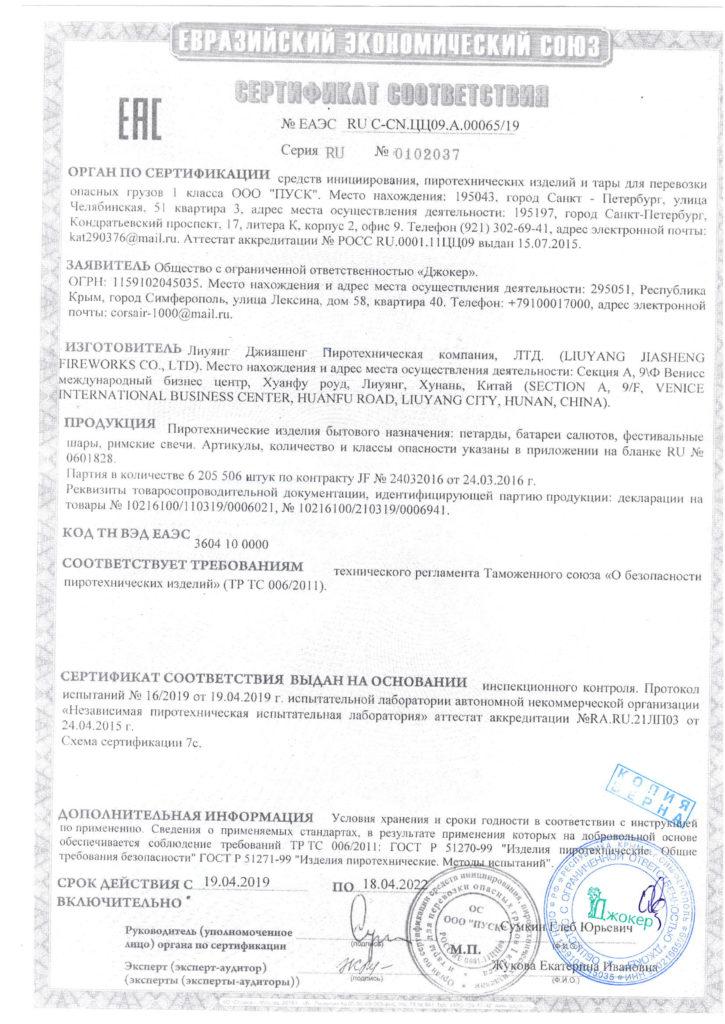 сертификат 00065-19-1